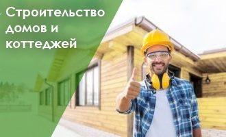 Строительство домов Пермь